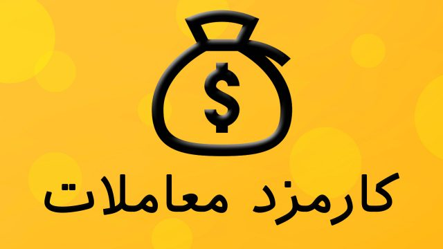 کارمزد معاملات تاپ کنز